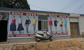Advertisements for Taobao Marketplace are displayed on building walls in Qinghe village, Hebei province, China . More than 22 percent of the 7 million stores on Alibaba Group Holding Ltd.'s two main platforms, Taobao Marketplace and Tmall.com, originated from Internet Protocol addresses in villages and towns, according to the company.