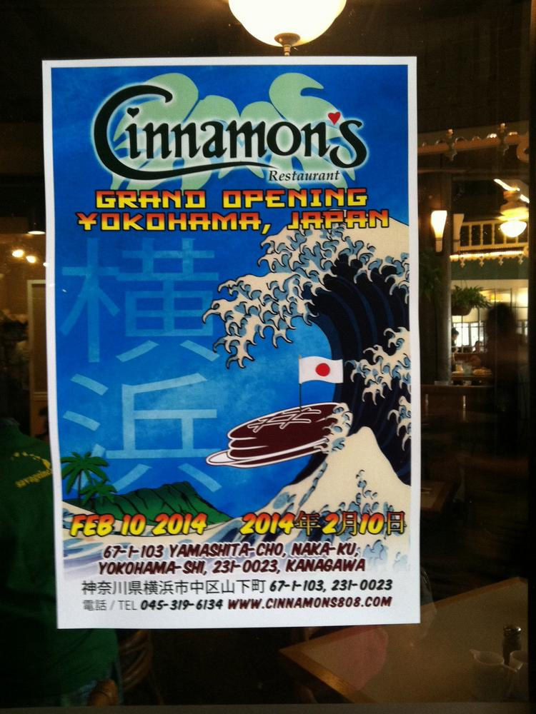 A poster at Cinnamon's Restaurant in the Windward Oahu town of Kailua advertises the Hawaii restaurant's opening of its second Japan location, in Yokohama, in February.