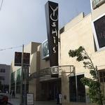 After serial failures, San Francisco to put former Yoshi's Fillmore site up for sale