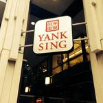 Dim Sum palace Yank Sing to pay $4 million settlement for allegedly abusing workers