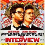 'The Interview' does actually ask some serious questions