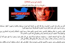 ISIS threat to Twitter