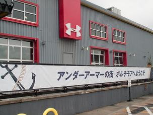 Under Armour welcomed the Japanese Coast Guard to Baltimore. The Japanese ship was docked a few blocks from the company's headquarters.