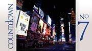 No. 7. New YorkSuper PAC spending: $1.6 million