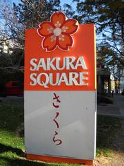 The Sakura Square sign in front of the garden displays tributes to former Gov. Ralph Carr, Minoru Yasui and the Rev. Yoshitaka Tamai.