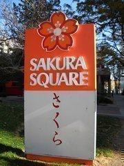 The Sakura Square sign in front of the garden displays tributes to former Gov. Ralph Carr, Minoru Yasui and the Rev. Yoshitaka Tamai.
