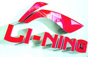 Li-Ning has closed it Pearl District retail store.