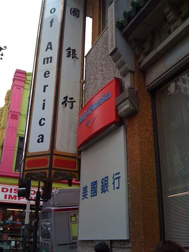 A Bank of America branch at Grant Avenue and Sacramento Street in San Francisco Chinatown.