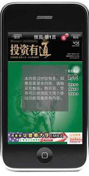 A Chinese ad for the UW Global Executive MBA, an AdSage client, appears across the bottom of a phone screen.