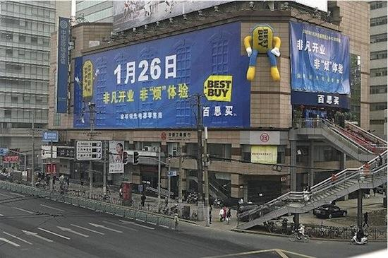 A Best Buy Shanghai store; the company closed Best Buy big-box stores in China to focus on its Five Star subsidiary.