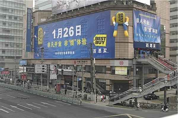 This 2006 image is of the first Best Buy stores in China, in Shanghai.