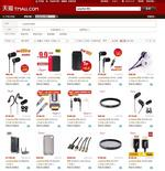 Best Buy starts to sell exclusive brands online in China