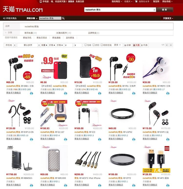 A few of the Rocketfish items that are being sold on Tmall.com in China.