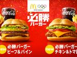 McDonald's turns around its fortunes in Japan