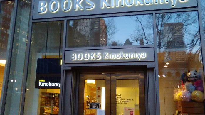 Kinokuniya is the go-to bookstore for Japanese — and increasingly to a wider audience