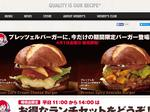 Wendy's testing new restaurant concept after deal for fast food rival in Japan
